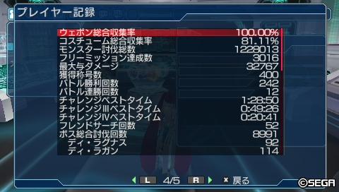 PSP055_100%達成!