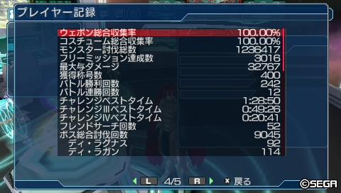 PSP062_コス100%