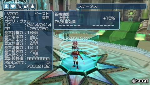 PSP082_ビスケ1