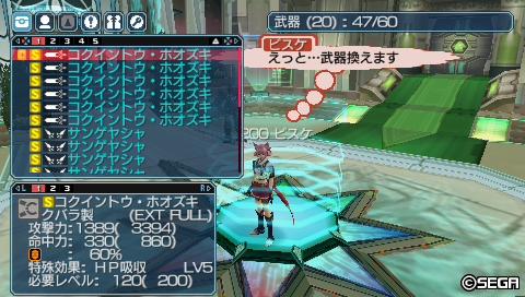 PSP084_ビスケ3