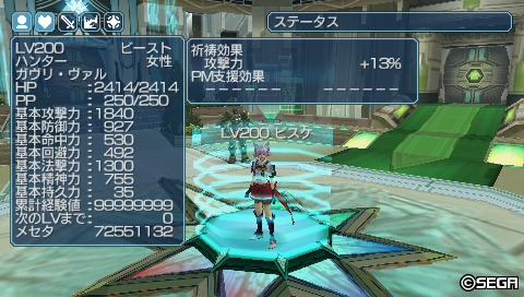 PSP089_ビスケ5