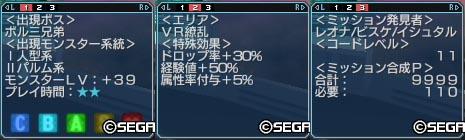 PSP097_ハガルR