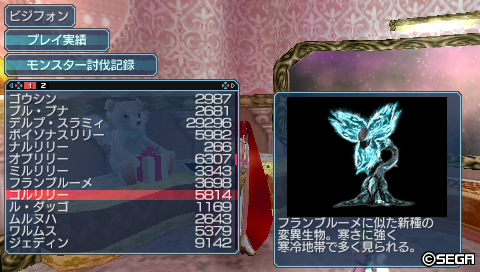 PSP104_ゴル討伐数