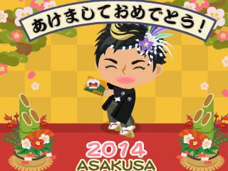 あけおめ2014 1