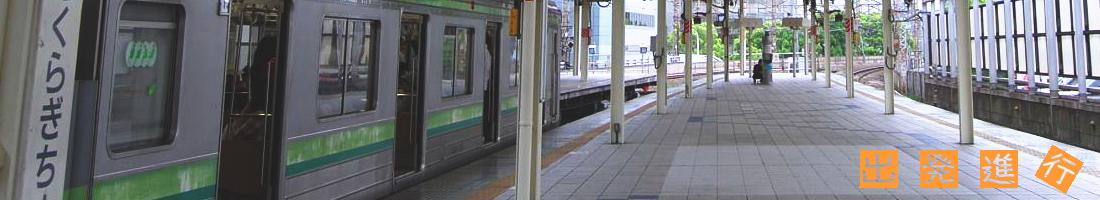 品川田町間の新駅の名前を「●●」にしよう! ~ 出発進行