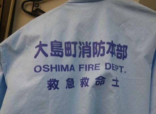 大島には頼もしい救急救命士が9名→11名