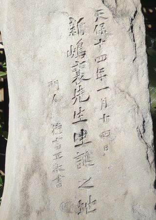 新島襄誕生地の碑文