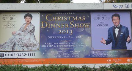 クリスマスの看板