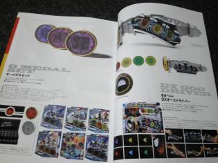 ライダーグッズコレクション2011