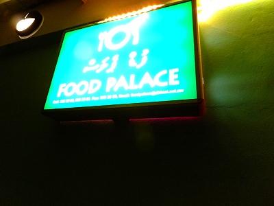 Food Palece@フルマーレ、モルディブ