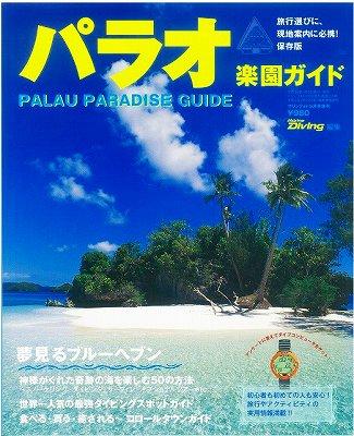パラオ楽園ガイド
