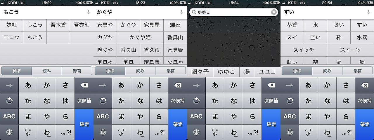 iphone4s変換その1