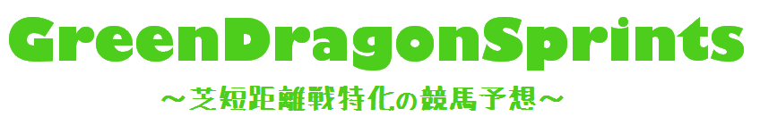 GreenDragonSprints ~芝短距離戦特化の競馬予想~