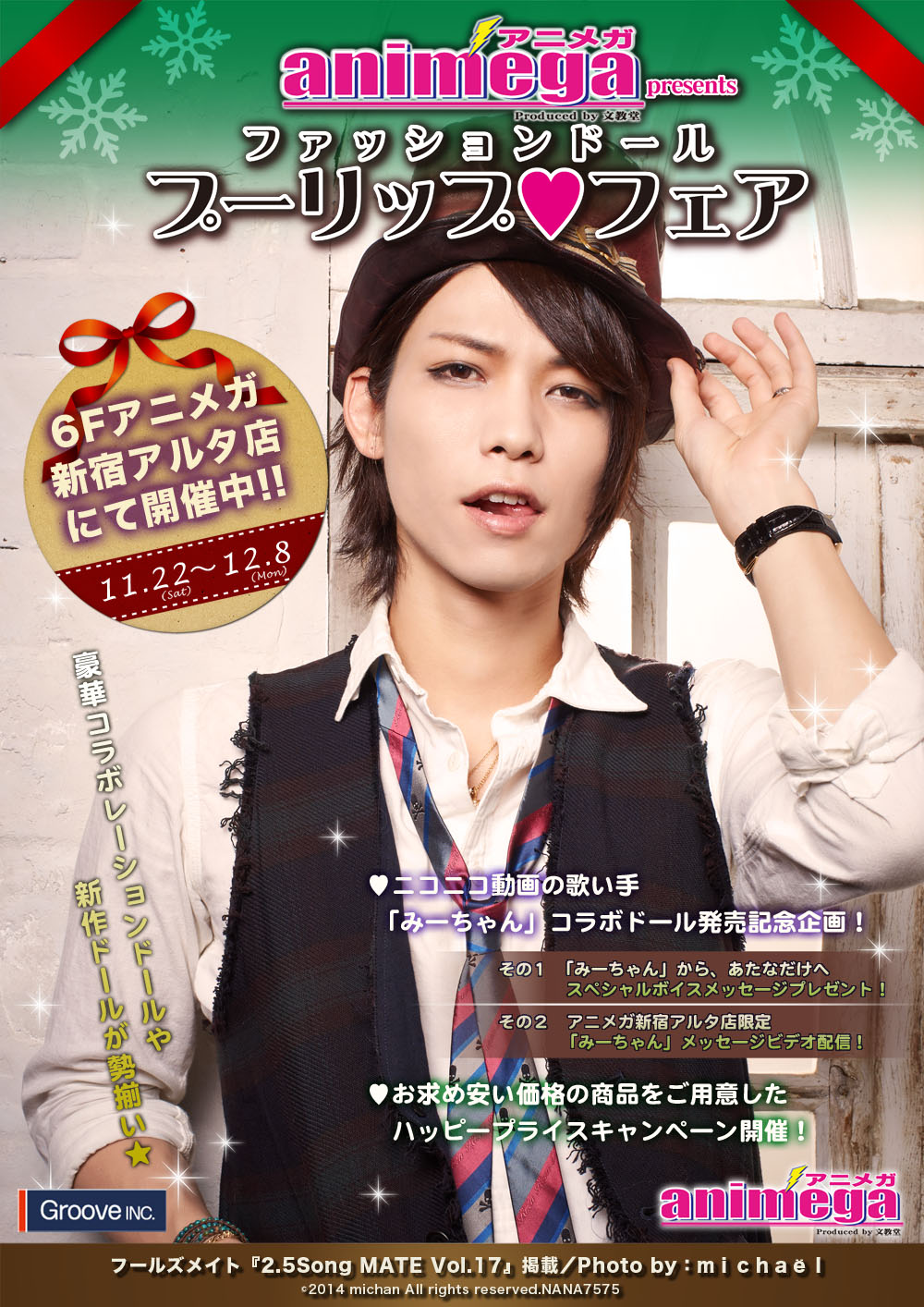 animega_chirashi01_syusei2.jpg