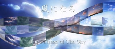 風になるタイトル400×172