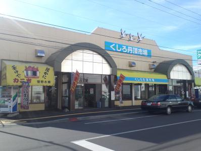 釧路丹頂市場