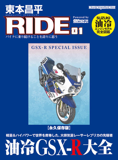 ride81_hyo1_m_2[1]