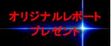 201301110115373e6_20140129001542b4d.png