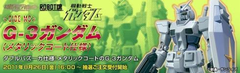 ROBOT魂 G-3ガンダム(メタリックコート仕様)b