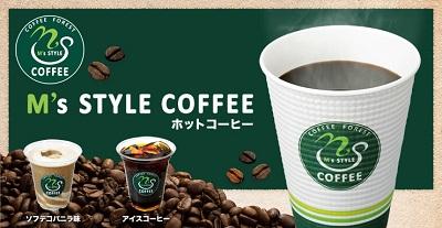 エムズ スタイル コーヒー