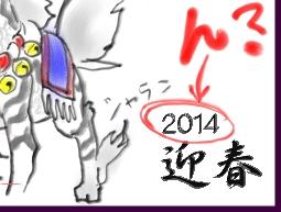 キリン迎春2