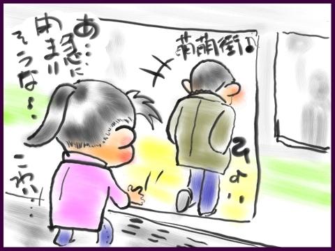 地下鉄1.5