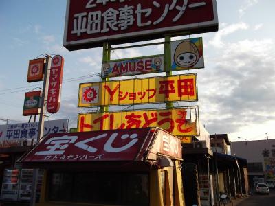 岡山には「平田食事センター」という伝説の食堂があったのさ…