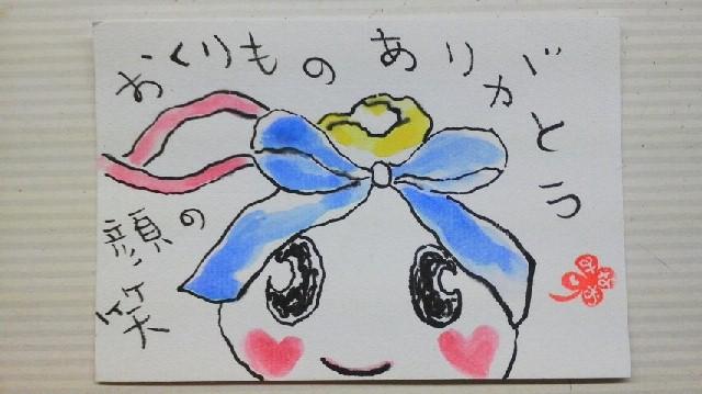 2012-2-1おおちゃんお礼状