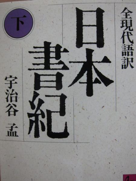 日本書紀121223