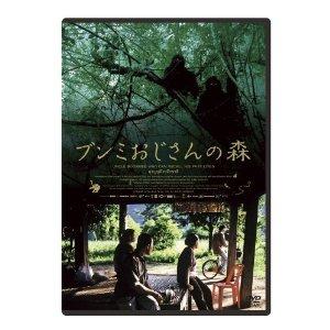 「ブンミおじさんの森」DVD