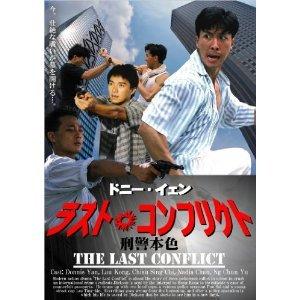 「ラスト・コンフリクト」DVD