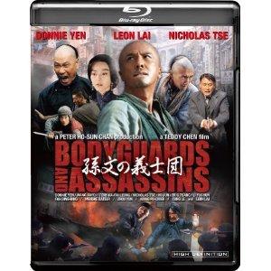 「孫文の義士団」DVD