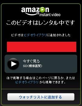 Amazonインスタントビデオを利用してみた2bbd.jpg