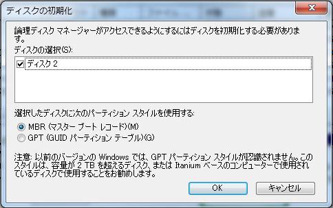 201405キャッシュをRAMディスクへ移動10018.jpg