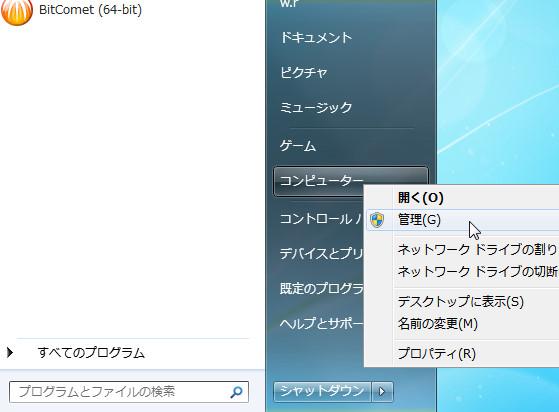 キャッシュをRAMディスクへ移動5806a21.jpg