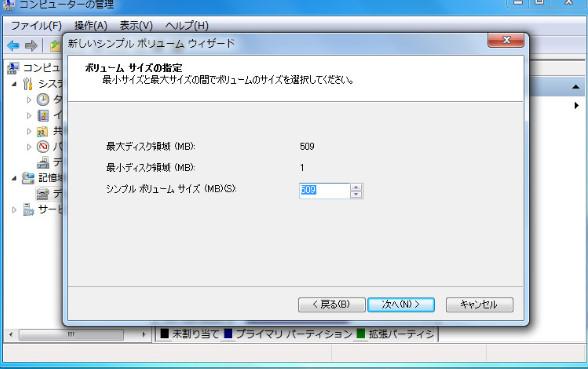 キャッシュをRAMディスクへ移動0338210.jpg