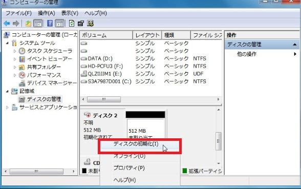 2キャッシュをRAMディスクへ移動402f7.jpg