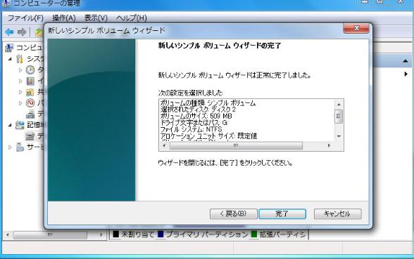 キャッシュをRAMディスクへ移動50967e.jpg