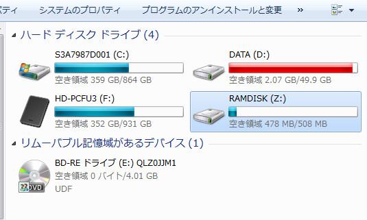 2キャッシュをRAMディスクへ移動53df5.jpg
