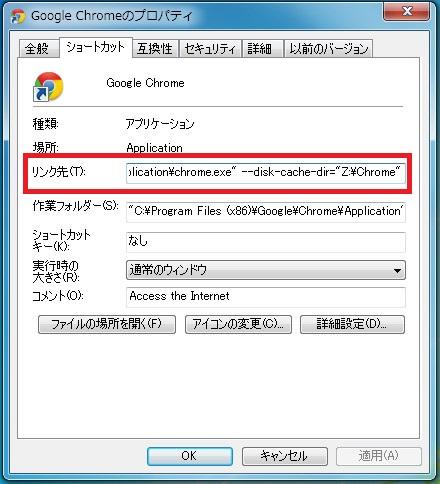 キャッシュをRAMディスクへ移動848ac4.jpg