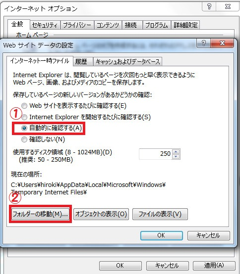 2014キャッシュをRAMディスクへ移動de0.jpg