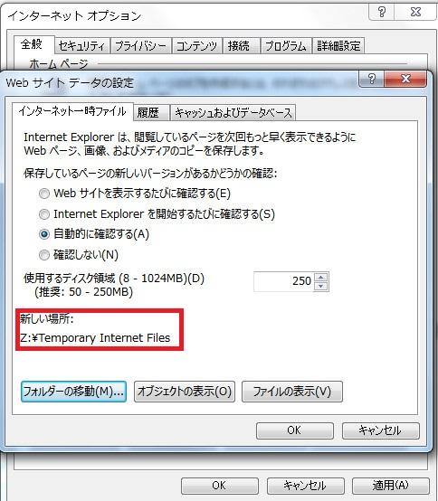 20キャッシュをRAMディスクへ移動8c6e.jpg