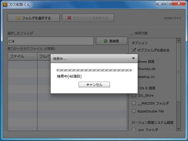 カス削除くん56088ea.jpg