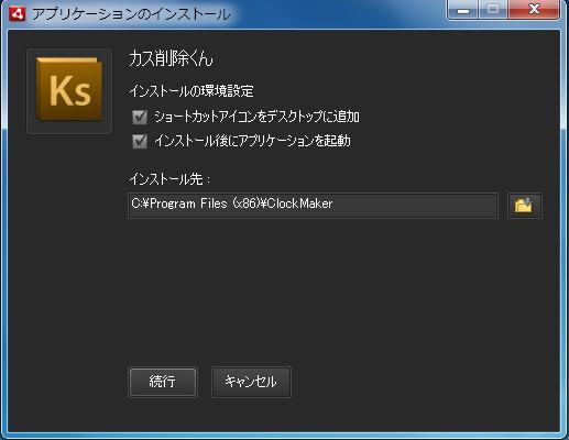 カス削除くん561054c.jpg