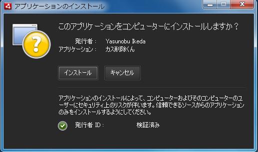 カス削除くん6108c7.jpg