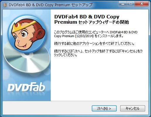 DVDFab4 BD&DVDコピープレミアムのレビュー350043.jpg