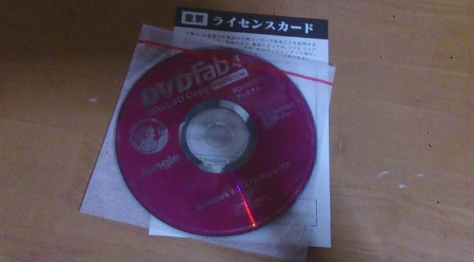 DVDFab4 BD&DVDコピープレミアムのレビュー518a1.jpg