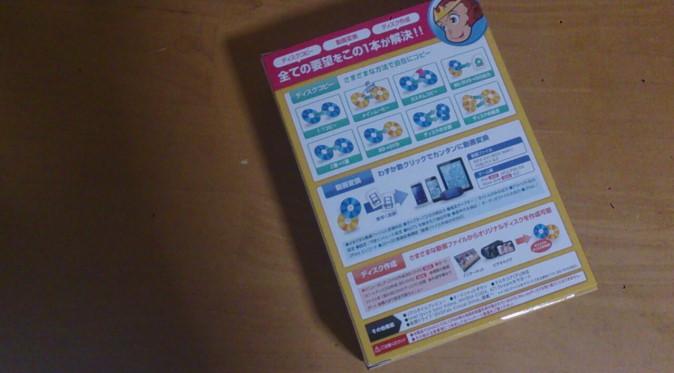 DVDFab4 BD&DVDコピープレミアムのレビュー91352a48.jpg