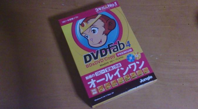 DVDFab4 BD&DVDコピープレミアムのレビュー3d6d.jpg