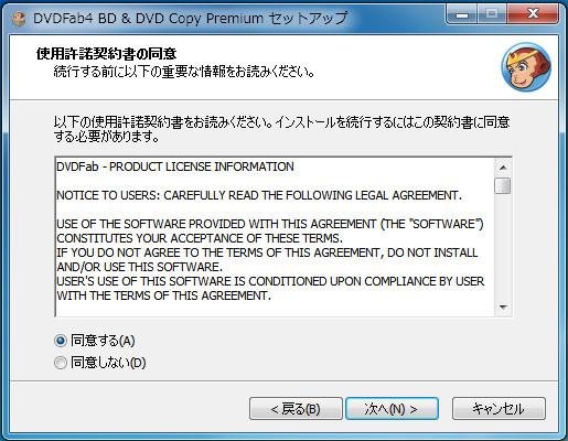 DVDFab4 BD&DVDコピープレミアムのレビュー3540c6.jpg